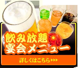 飲み放題・宴会メニュー